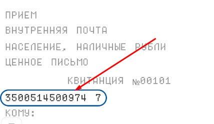 Быстро узнаем откуда и от кого заказное письмо по извещению номера ZK